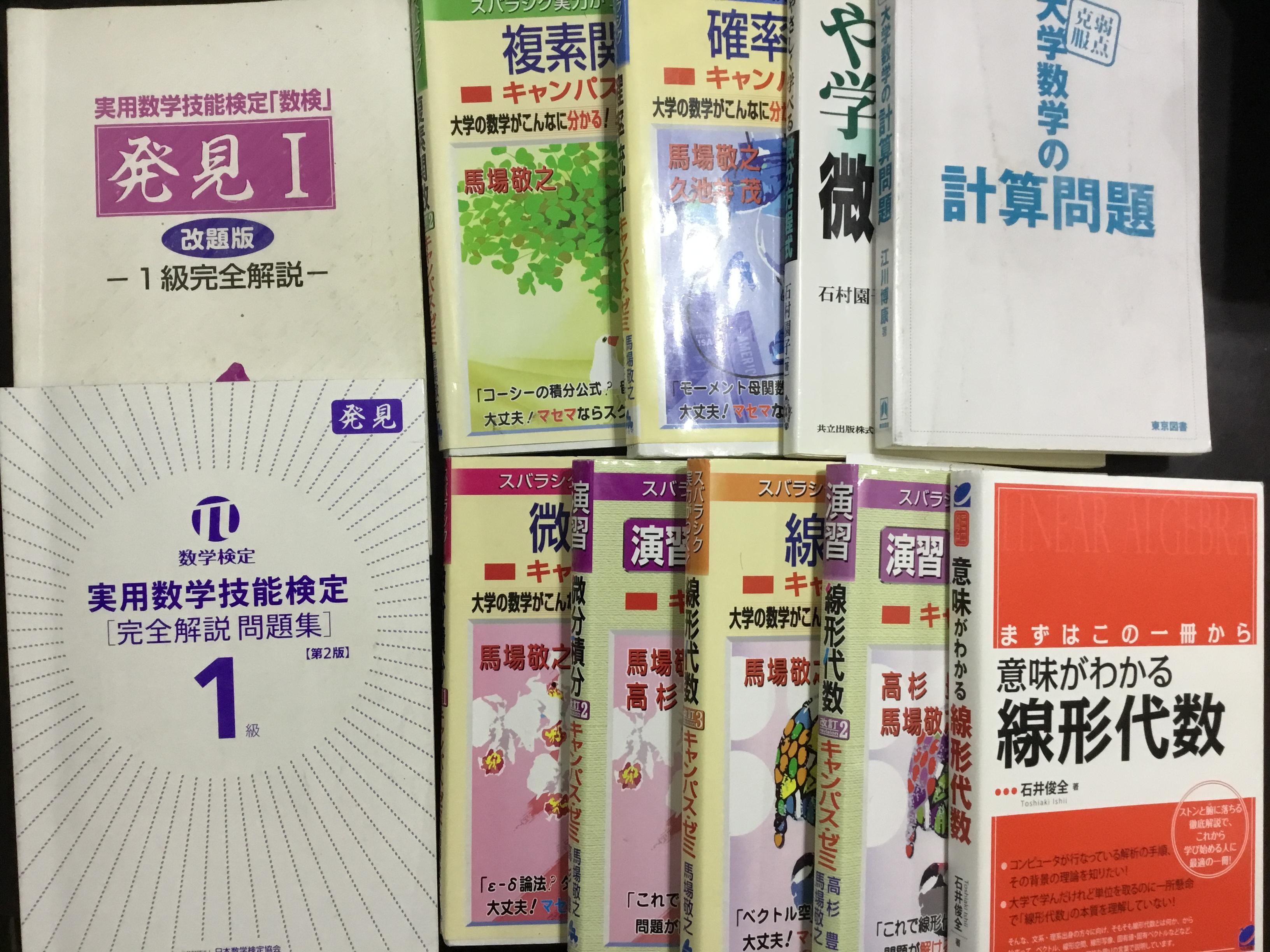 数学検定1次試験対策のための教材、参考書、問題集