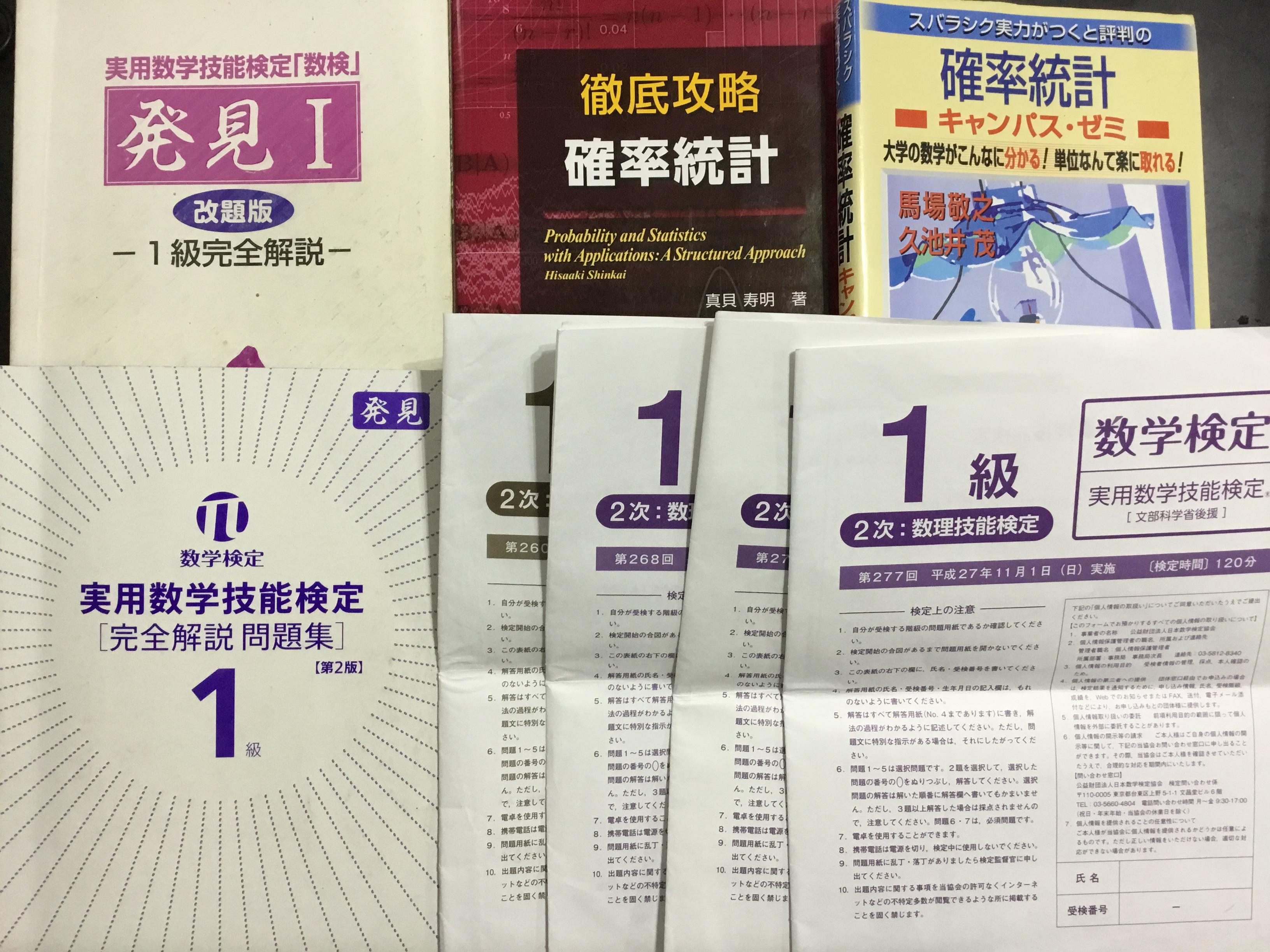 数学検定1級2次対策の教材、参考書、問題集