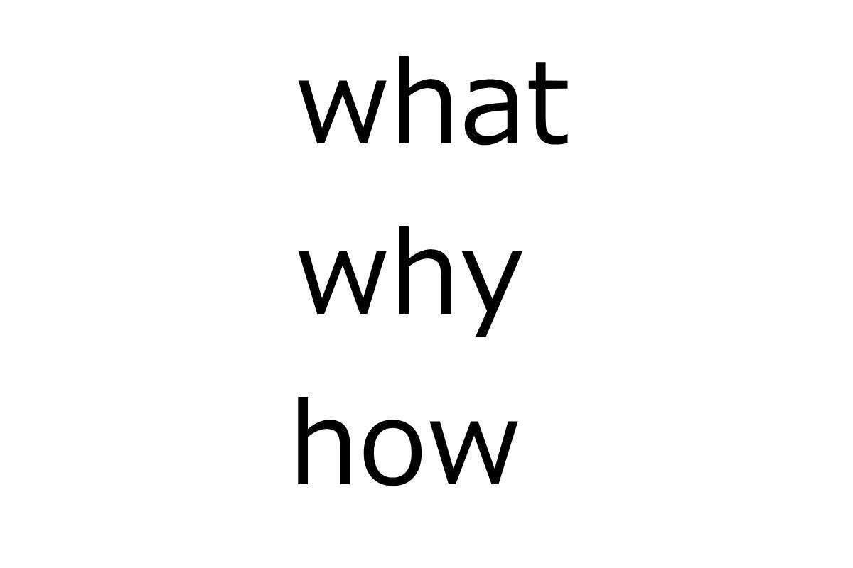 何をなぜどのように