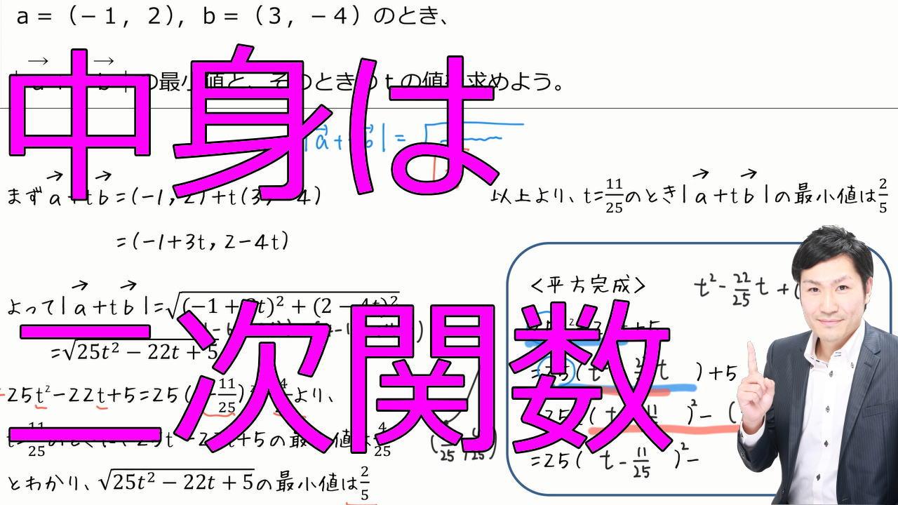 「テストに出た!」高校数学B平面ベクトル2(ベクトルの成分)対策まとめ問題集(答え&解説授業動画付き)
