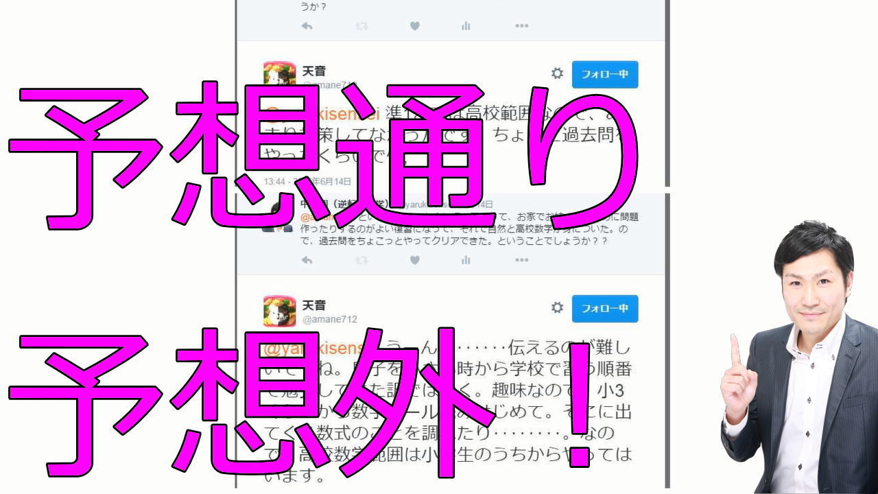 【twitterインタビュー】13才で数検1級合格、菅原君のお母様が教えてくれたこと