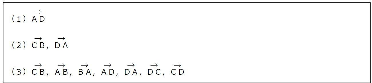 ベクトルの意味と相当(略解)