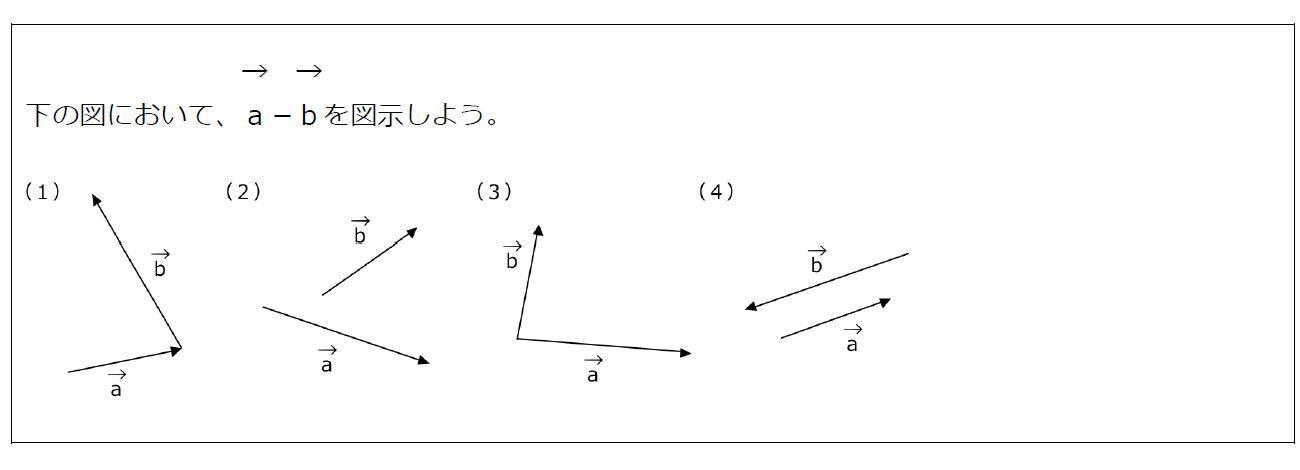 ベクトルの引き算(減法)の図示(問題)