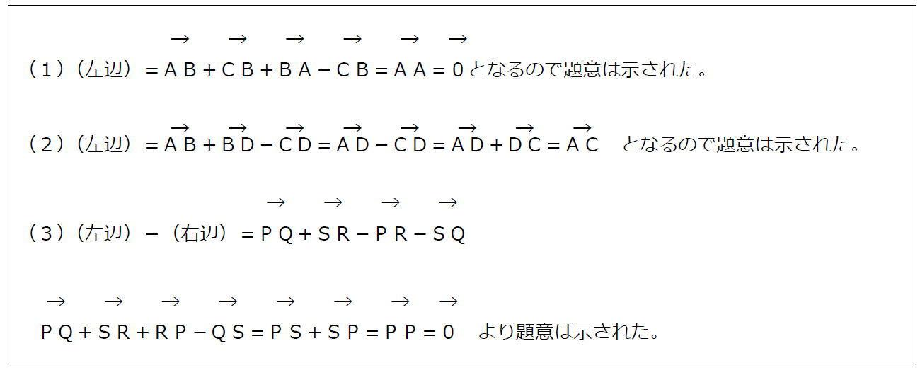 ベクトルの性質と証明(答え)
