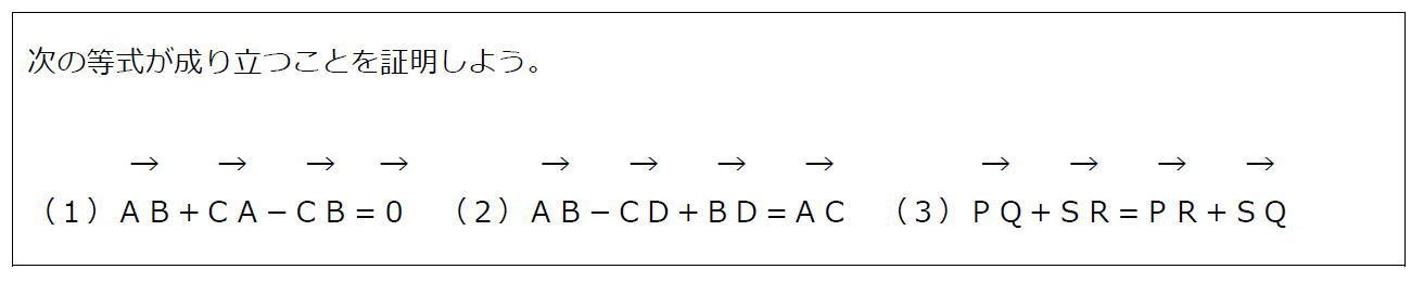 ベクトルの性質と証明(問題)