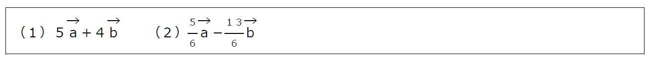 ベクトルの計算その1(答え)