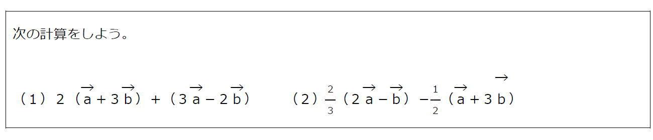 ベクトルの計算その1(問題)