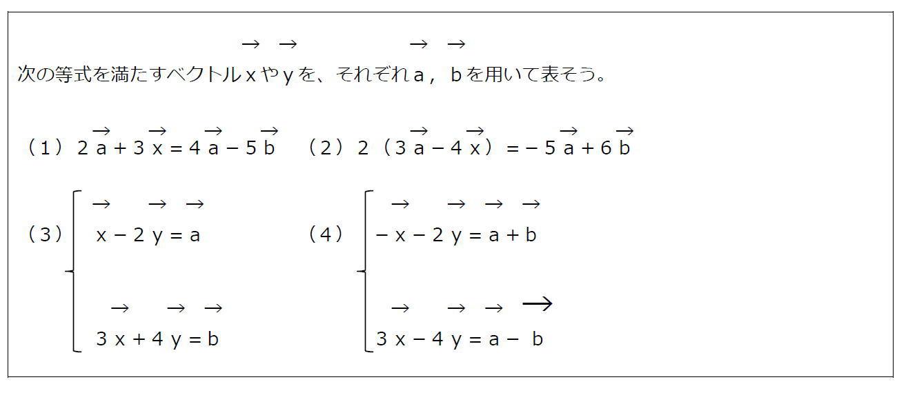 ベクトルの計算その2(問題)