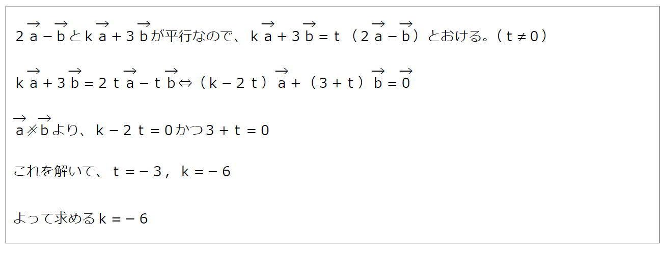 ベクトルの平行と計算(答え)