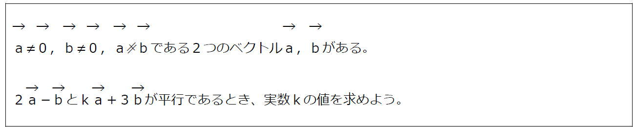 ベクトルの平行と計算(問題)