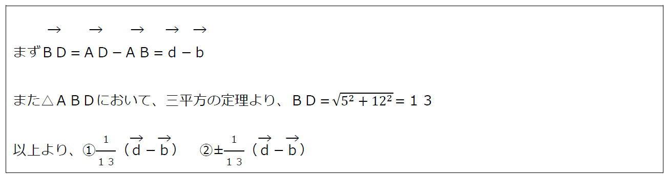 単位ベクトルと図形問題(答え)