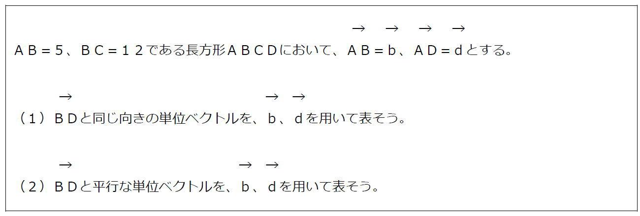単位ベクトルと図形問題(問題)