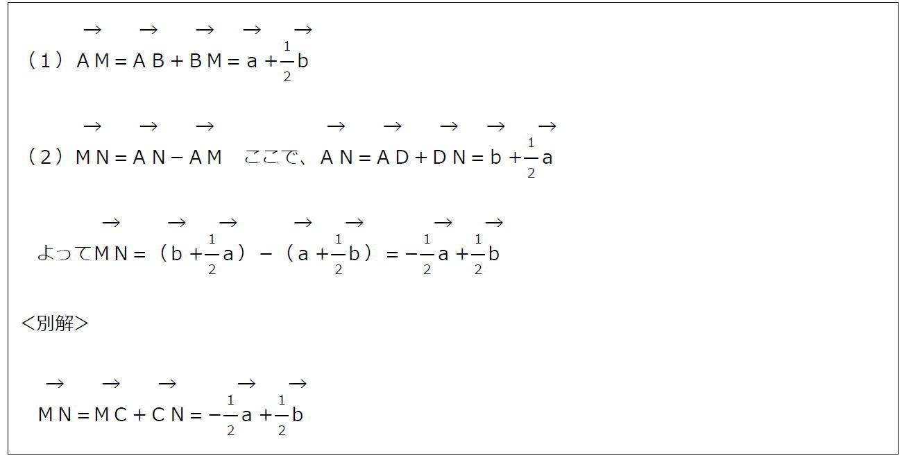 平行四辺形とベクトルの分解(答え)