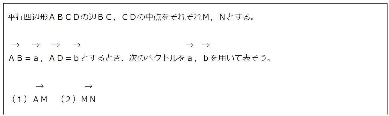 平行四辺形とベクトルの分解(問題)