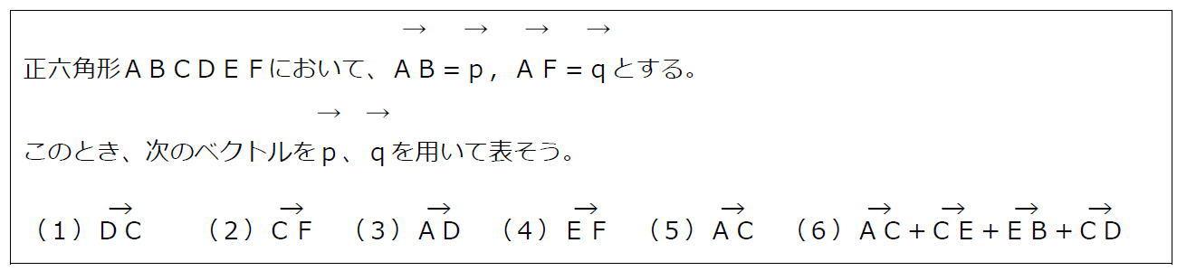 正六角形とベクトルの分解(問題)