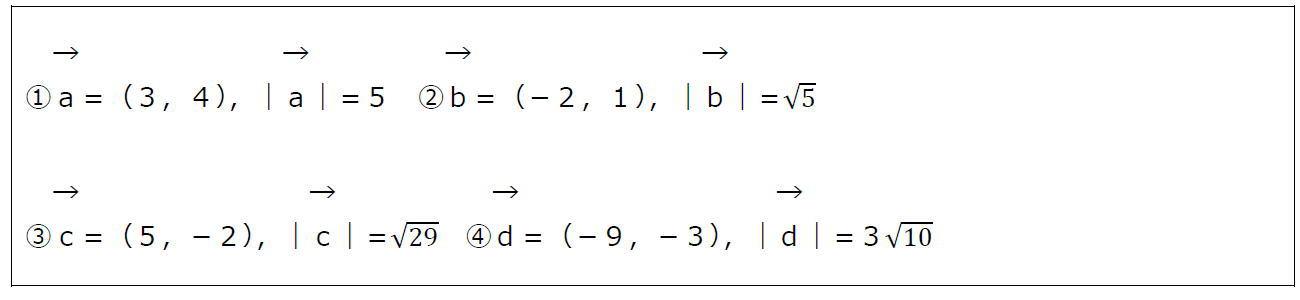 ベクトルの成分と大きさ(答え)