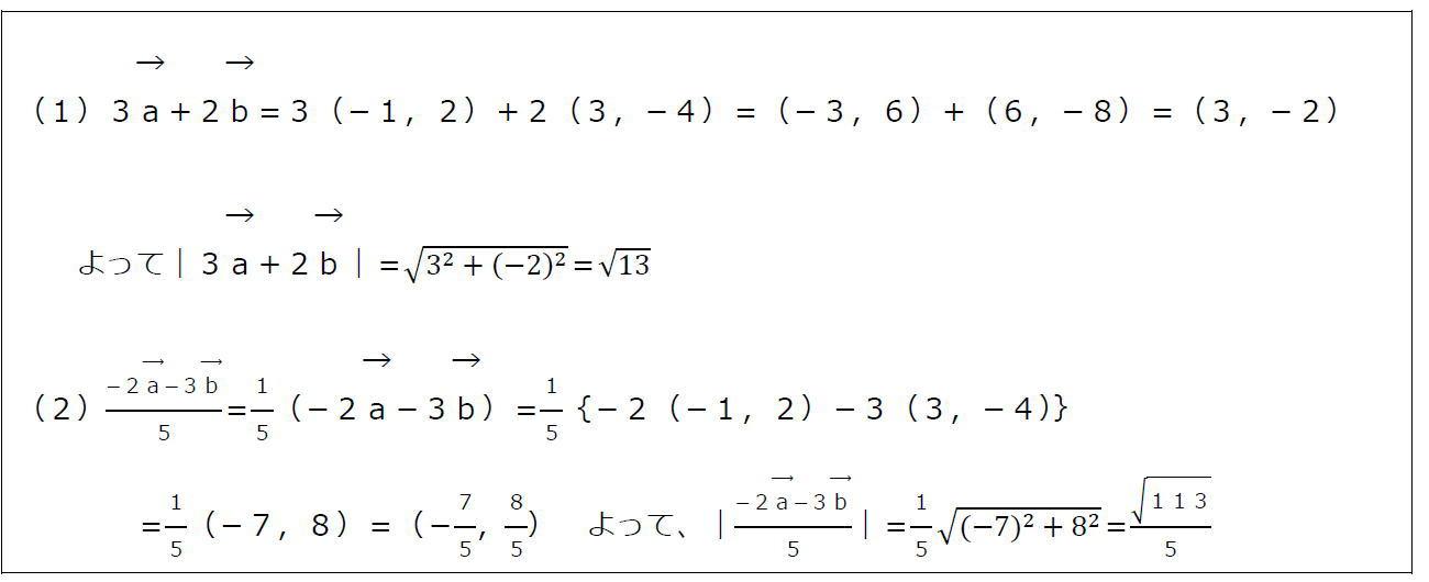 ベクトルの成分と計算その1(答え)