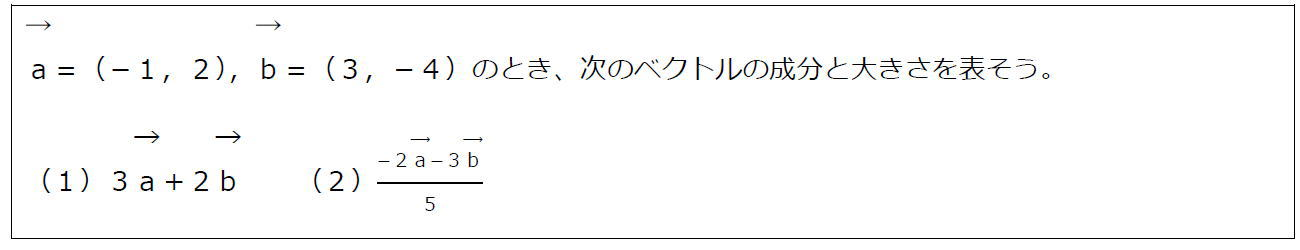 ベクトルの成分と計算その1(問題)