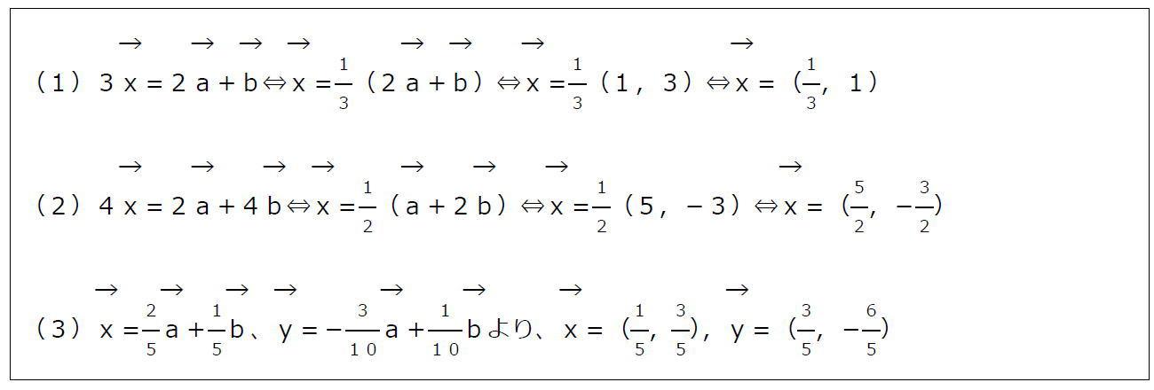 ベクトルの計算その2(答え)