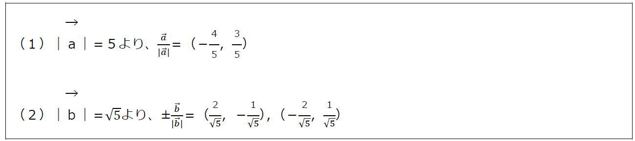 ベクトルの成分と単位ベクトル(答え)