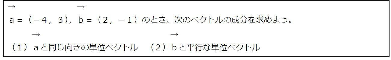 ベクトルの成分と単位ベクトル(問題)