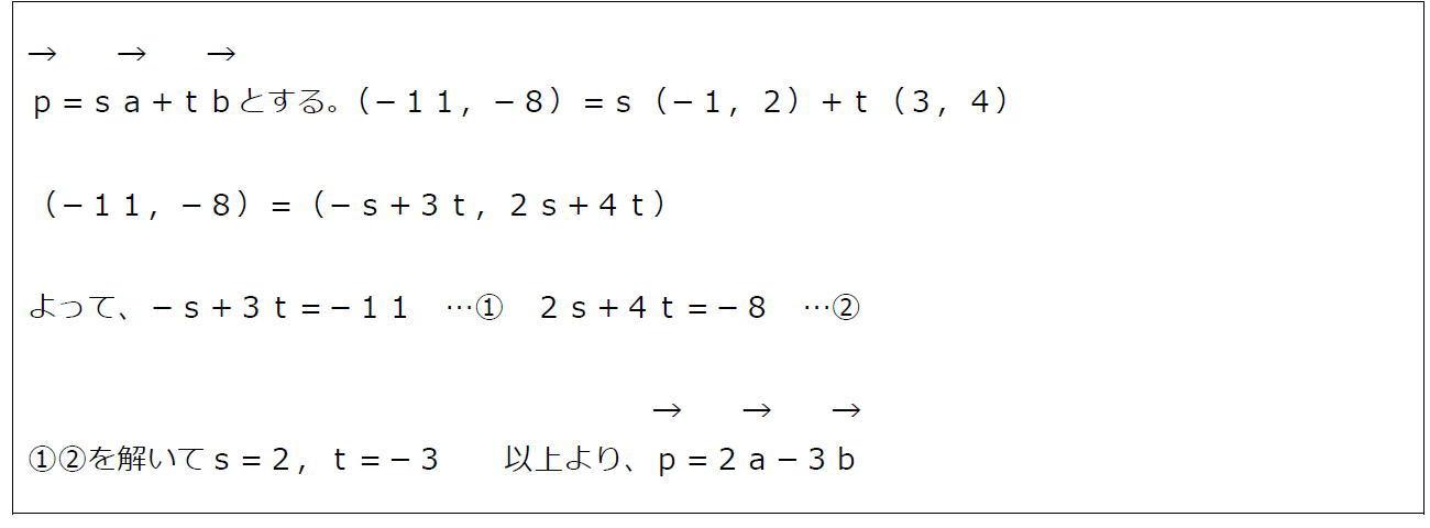 ベクトルの成分と分解(答え)