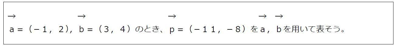 ベクトルの成分と分解(問題)