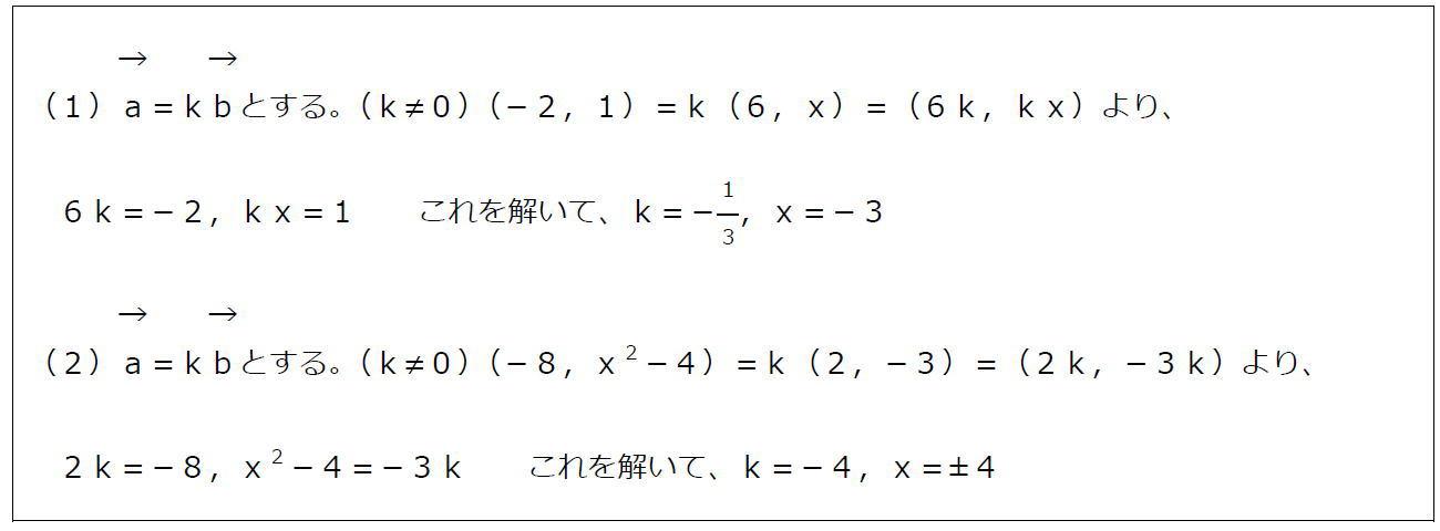 ベクトルの成分と平行(答え)