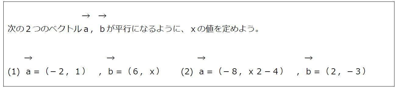 ベクトルの成分と平行(問題)