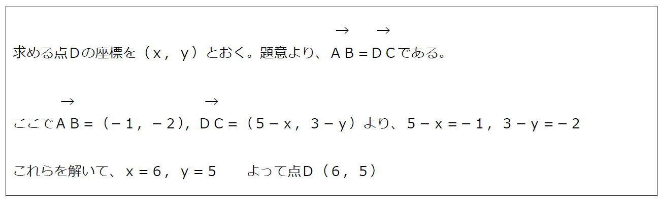 ベクトルの成分と平行四辺形(答え)