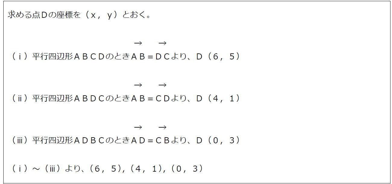 ベクトルの成分と平行四辺形その2(答え)