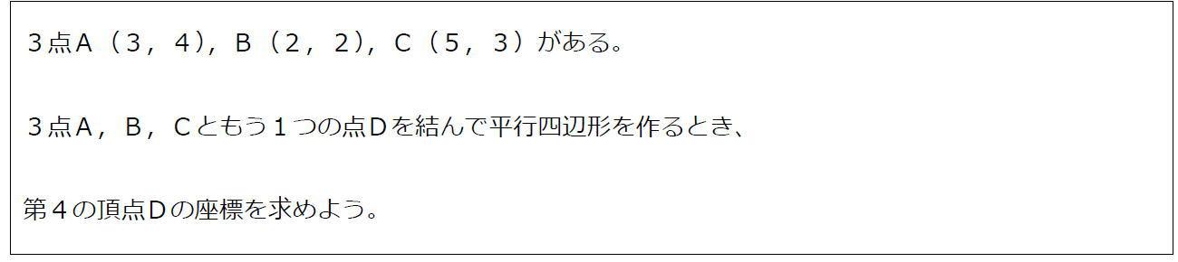 ベクトルの成分と平行四辺形その2(問題)
