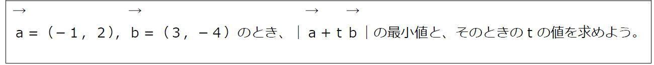 ベクトルの大きさと最小値(問題)