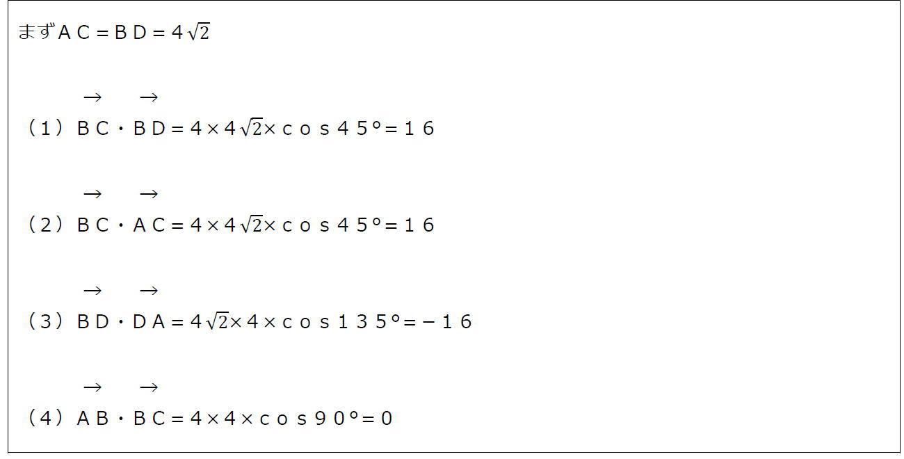 内積の定義(答え)
