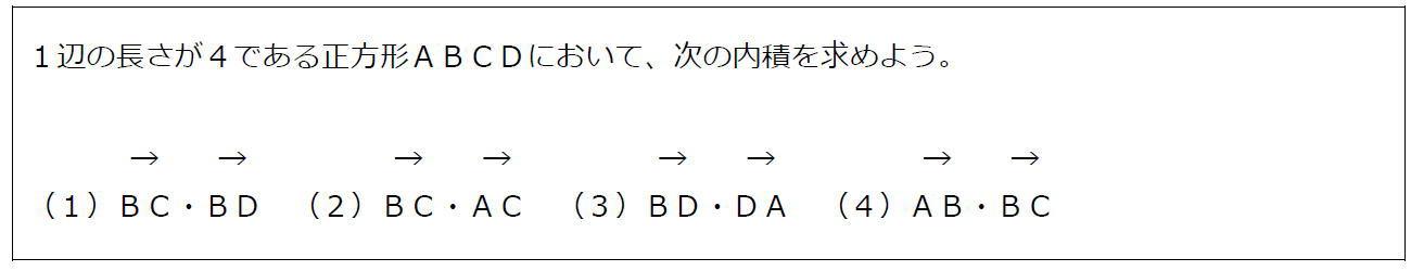 内積の定義(問題)