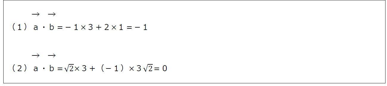 ベクトルの成分と内積(答え)