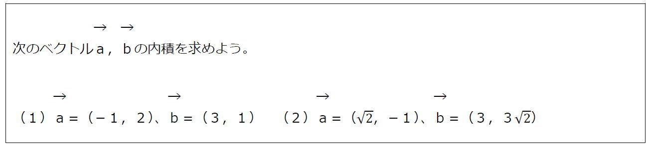 ベクトルの成分と内積(問題)