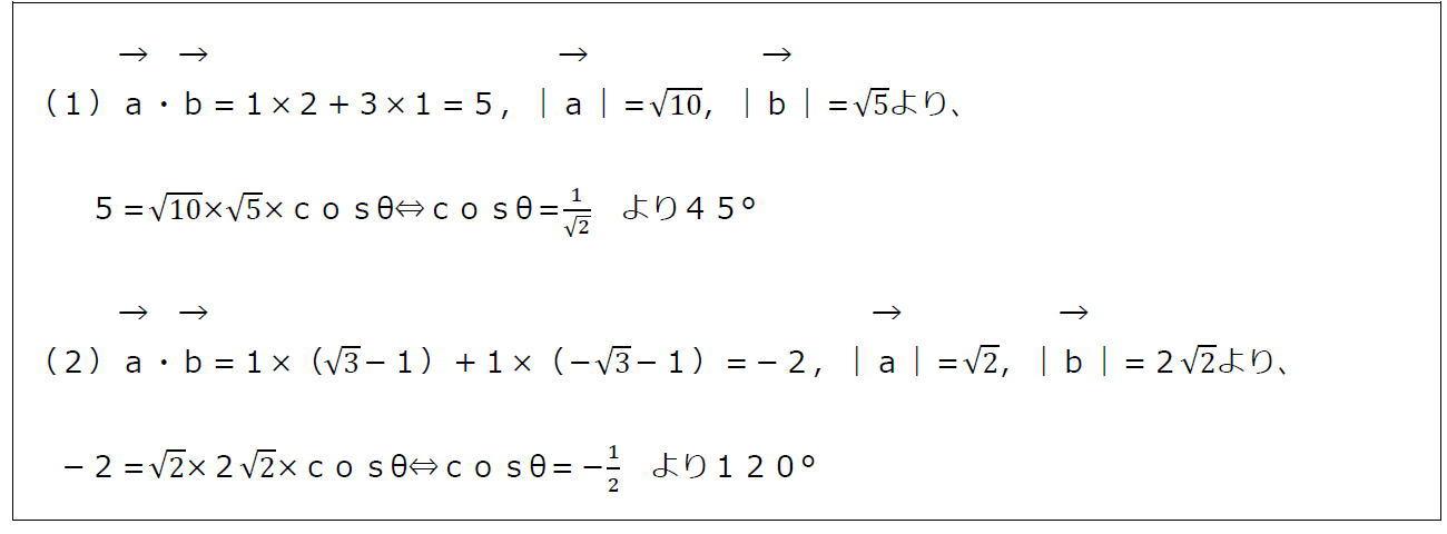 ベクトルのなす角(答え)