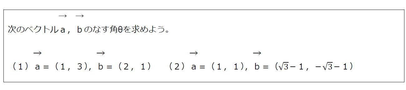 ベクトルのなす角(問題)