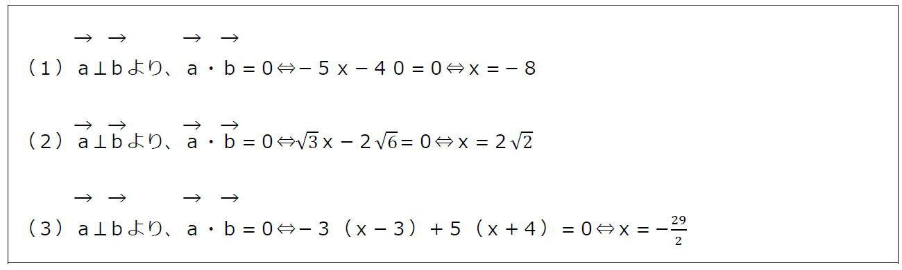 ベクトルの垂直条件(答え)