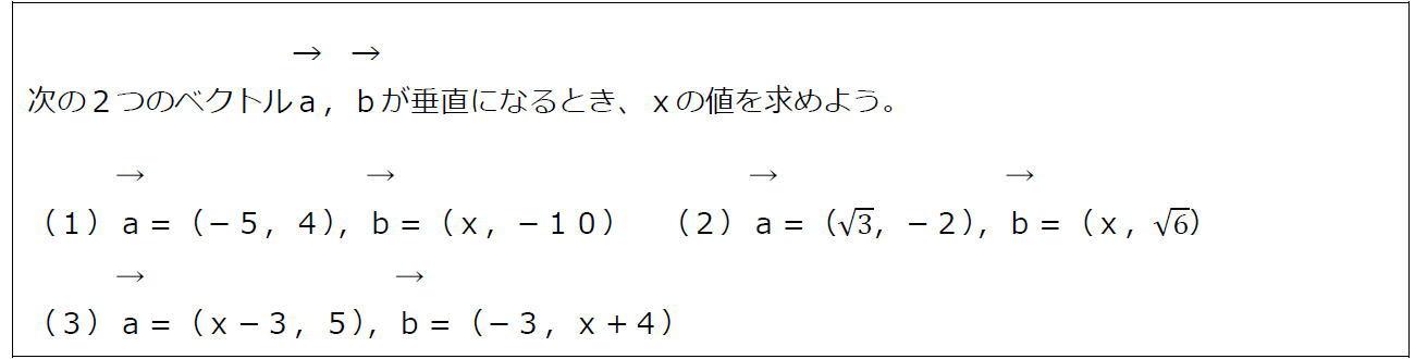 ベクトルの垂直条件(問題)