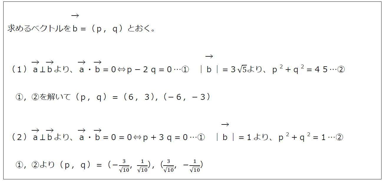 垂直なベクトルの成分(答え)