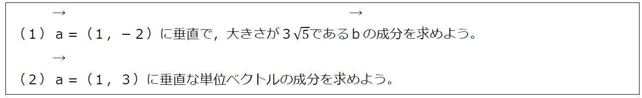 垂直なベクトルの成分(問題)