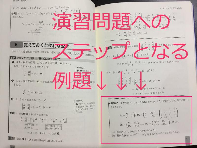 数学検定1級演習問題のステップとなる例題
