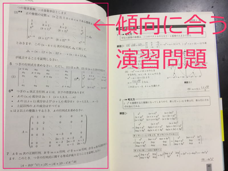 数学検定1級の傾向に合う演習問題