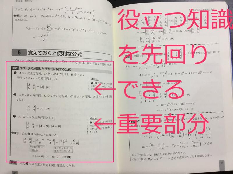 数学検定1級の役立つ重要知識