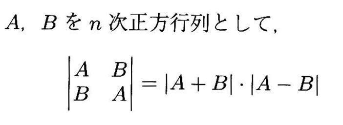 行列式の重要公式