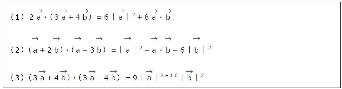 内積の性質とベクトルの計算(答え)