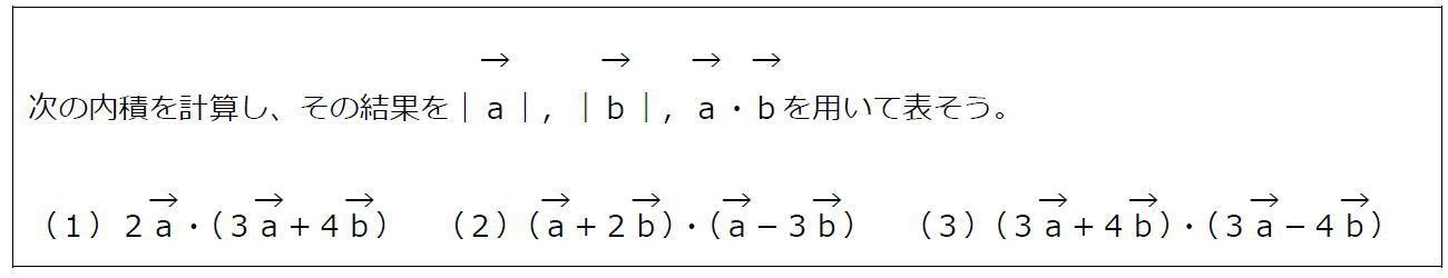 内積の性質とベクトルの計算(問題)