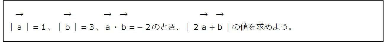 内積の性質の利用その1(問題)